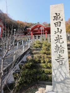 成田山光輪寺外観